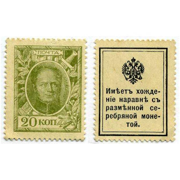продать Разменные деньги-марки