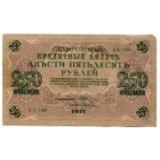 продать Кредитные знаки образца 1917