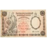 продать Кредитные билеты 1892-1895