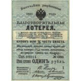 Лотерейные билеты Царские