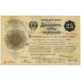 Банковый билет 1922