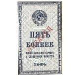 Купюры Без названия 1924