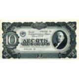 Билет Государственного Банка 1937