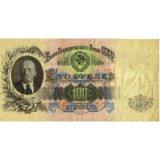 Билет Государственного Банка 1947 – 1957