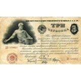 Билет Государственного Банка 1924