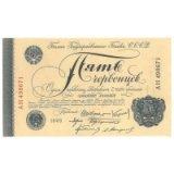 Билет Государственного Банка 1926-1932
