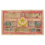 Бухара Правительство Эмира