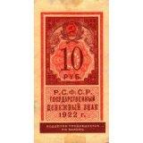 Государственный денежный знак (образца гербовой марки) 1922