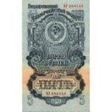 Государственный Казначейский Билет 1947 – (1957)