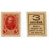 продать Разменные марки-деньги 1917